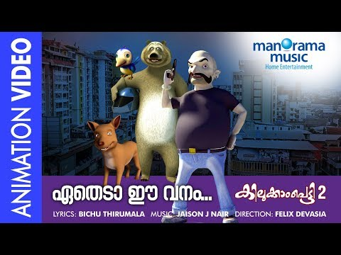 Etheda Ee Vanam | Super animation song | ഏതെടാ ഈ വനം | Kilukkampetty 2 | Felix
