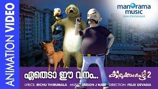 Etheda Ee Vanam | Super animation song | ഏതെടാ ഈ വനം | Kilukkampetty 2 | Felix