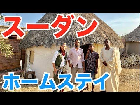 日本人が内戦で恐れるスーダンにホームステイしてみた【アフリカ縦断#7】