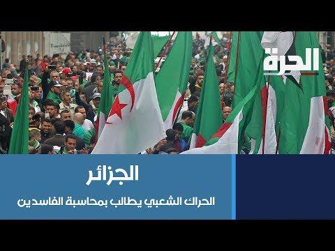 الجزائر - الحراك الشعبي يطالب بمحاسبة الفاسدين