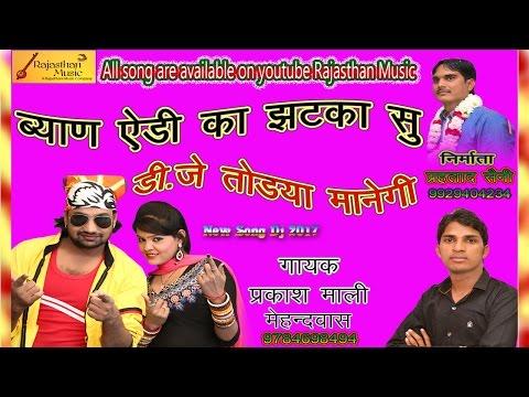 डिजे तोड़्या मानेगी~Dj Todya Manegi~Marwadi~Superhit~Song~Prakash Mali Mehandwas~Rajasthan Music~Tonk