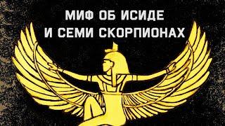 Edu: Миф о египетской богине Исиде и семи скорпионах
