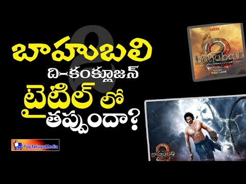 Big Mistake of Baahubali 2 (The Conclusion) || 2016 Tollywood Latest News || Baahubali 2 || SSR