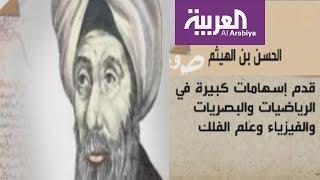 موسوعة العربية: الحسن بن الهيثم