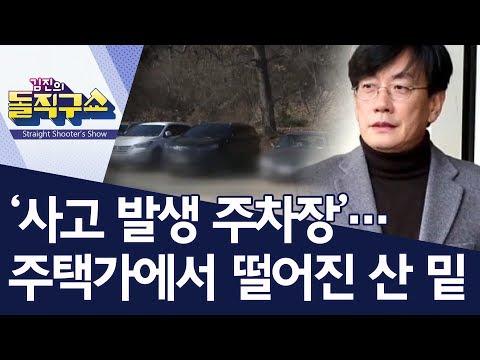 '사고 발생 주차장'…주택가에서 떨어진 산 밑 | 김진의 돌직구쇼