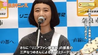 奈良市ニュース 鉄道フェスタに三戸なつめさん出演&成人式をレポート!...