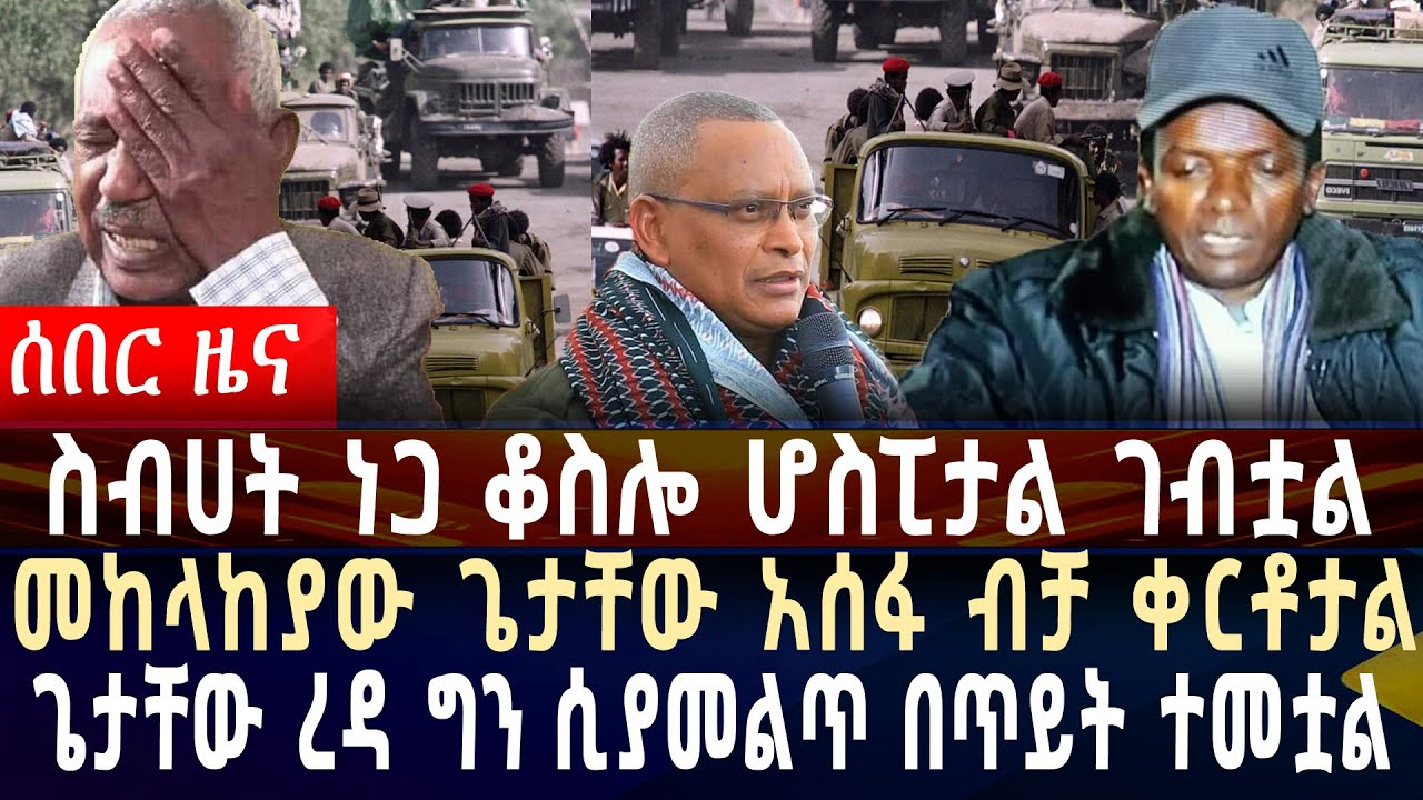 New information about TPLF