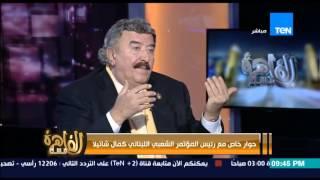 مساء القاهرة - رئيس المؤتمر الشعبي اللبناني...على مصر وضع النقاط فى المشكلات بين السعودية و ايران