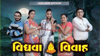 vidhva-vivah-gopi-ahir-official-gujarati-short-film-gujarati-natak