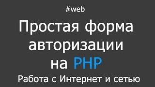 Простая авторизация на php