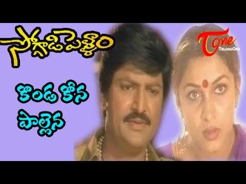 Soggadi Pellam Songs - Konda Kona Palaina - Ramya Krishna - Mohan Babu