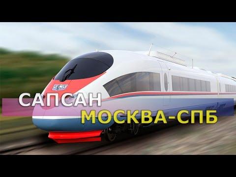 Смотреть Сапсан   Санкт-Петербург - Москва   Поездка онлайн