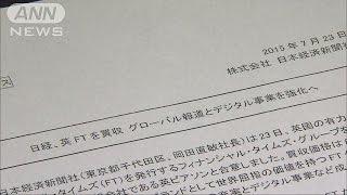 買収金額1600億円 日経新聞が英紙FTを買収(15/07/24)