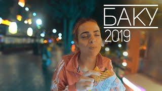 Баку 2019 первые впечатления РБнК episode01