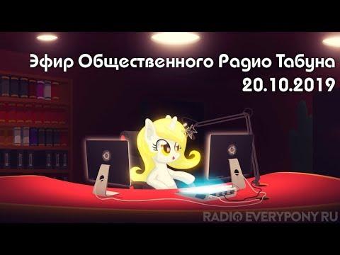 Эфир Общественного Радио Табуна 20.10.2019