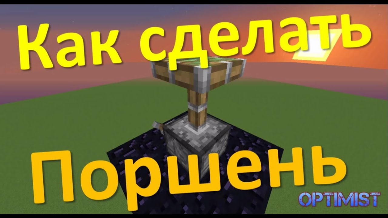 Minecraft 1.5.2 как сделать поршень 276