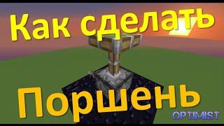 Как сделать поршень и липкий поршень в Minecraft   рецепты майнкрафта   FsOne