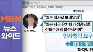 [송지헌의 뉴스와이드]도 모 변호사, 드루킹에 '집요한 인사청탁'