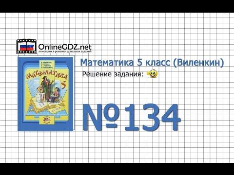 Задание № 134 - Математика 5 класс (Виленкин, Жохов)