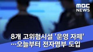 8개 고위험시설 '운영 자제'…오늘부터 전자명부 도입 …