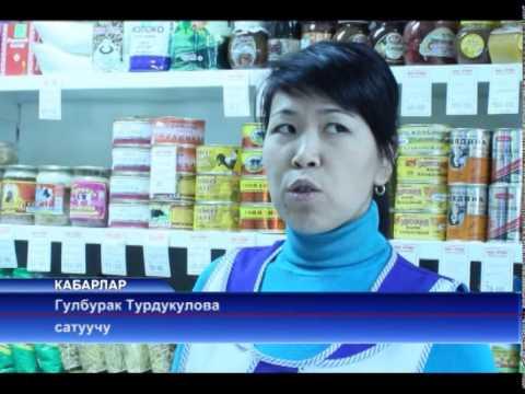 Тюменьдеги Кыргыздар
