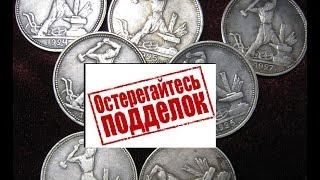 Как отличить монету от подделки  Копии монет  полтинник  1924  1927 года ! Нумизматика СССР(, 2016-01-10T11:07:22.000Z)