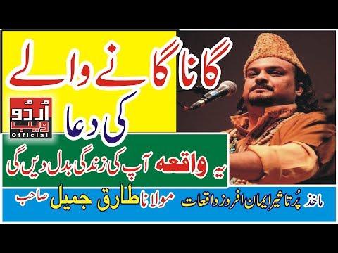 Islamic urdu Story l گانا گانے والے کی دعا l Gana Gany Waly ki Dwa l Urdu Web Official