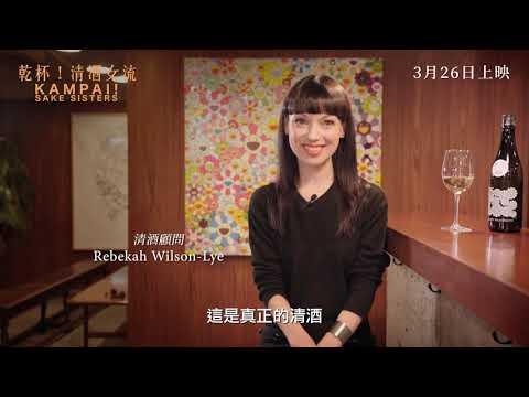 乾杯!清酒女流 (Kampai! Sake Sisters)電影預告