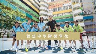 Publication Date: 2018-11-16 | Video Title: 福建中學附屬學校 重雙語創科教學 特色運動創新
