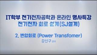 전기전자 회로 설계 SJ설계 특강 2 (변압회로) (강…