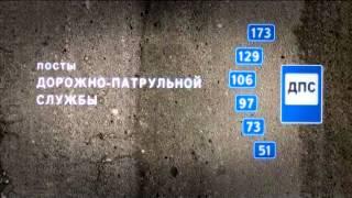 Дороги России - Москва - Калуга