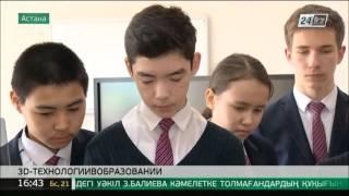 В казахстанских школах активно внедряют 3D-технологии