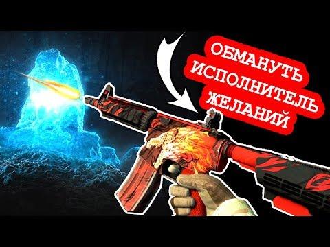 ЧТО БУДЕТ ЕСЛИ ОБМАНУТЬ ИСПОЛНИТЕЛЬ ЖЕЛАНИЙ в STALKER CALL OF CHERNOBYL