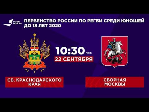 Сборная Краснодарского края