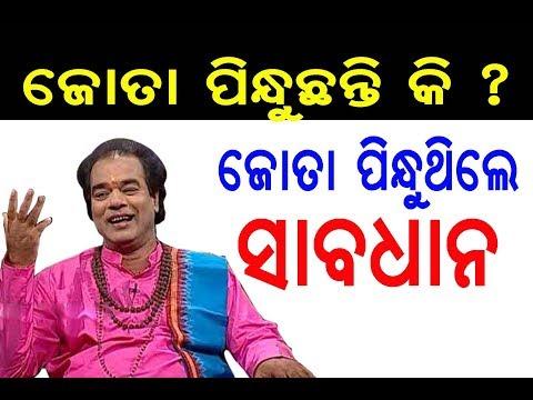 ଜୋତା ପିନ୍ଧୁଥିଲେ ସାବଧାନ୍ | Sadhu Bani | Ajira Nitibani