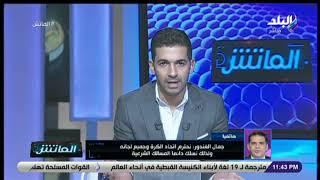 الماتش - جمال الغندور : مرتضى منصور عنده مشكلة مع مصر كلها