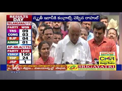 BJP State President Yeddyurappa Thanks To Karnataka Voters Over BJP Victory | V6 News