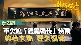 《國防線上-「經霜彌茂-國軍歷史文物館60週年特展」》典藏文物,歷久彌新。