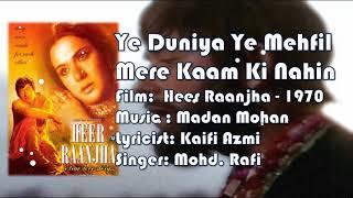 Song name : ye duniya mehfil mere kaam ki nahin singers mohd. rafi music madan mohan lyrics kaifi azmi movie heer raanjha - 1970 mood sad ये दुन...