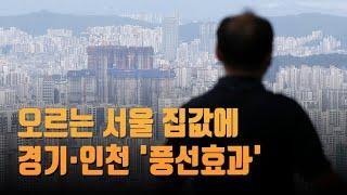 오르는 서울 집값에 서민 쫓겨나고 경기·인천 '풍선효과…