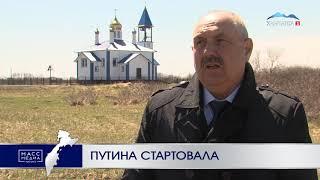 Путина стартовала Новости сегодня Происшествия Масс Медиа