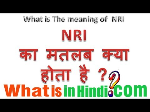 NRI का मतलब क्या होता है | What is the meaning of NRI in Hindi | NRI ka matlab kya hota h