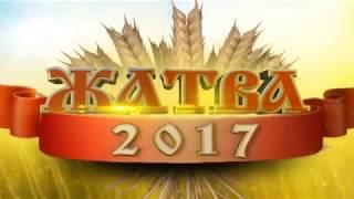 Победители конкурса ЖАТВА  2017