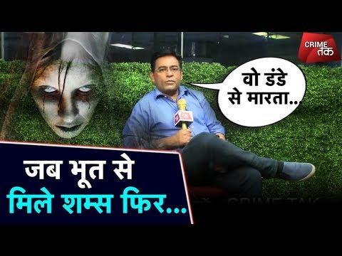 Download जब डर को डराने वाले शम्स का हुआ डर से सामना |#SHAMSTAHIRKHAN|Crime Tak