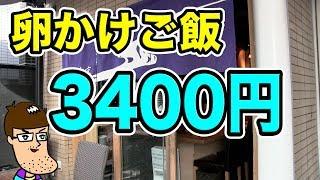 【究極の贅沢】3400円の卵かけ御飯が高級食材のオールスターだった!【TKG】