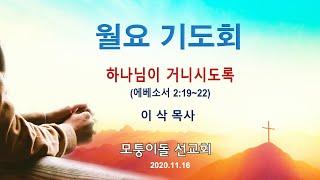 미주 모퉁이돌 선교회 월요기도모임 2020.11.16