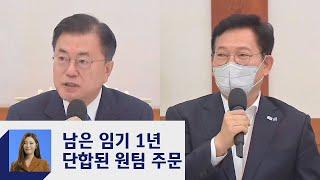 """문 대통령, '단합' 주문…송영길 """"정책에 당 의견 반영돼야""""  / JTBC 정치부회의"""