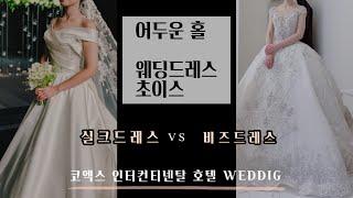 [ 코엑스 인터컨티넨탈 호텔 결혼식 _ 엘리자베스럭스 …