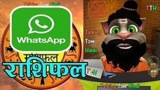 Talking Tom Hindi - WhatsApp Rashifal Funny Comedy - Taking Tom Funny Videos