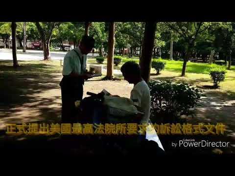 20170809 Taiwan Civil Government Tainan State Legal Advocacy 台灣民政府 台南州 府城郡 八郡聯合法理宣傳